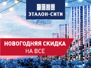 ЖК «Эталон-Сити» Скидка на квартиры - 10%